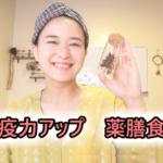 【You tube】秋の薬膳茶講座の様子